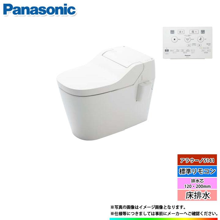 *あす楽 [XCH1411WS] Panasonic アラウーノS141 標準リモコン 床排水 排水芯120・200mm ω [北海道沖縄離島除き送料無料] あす楽