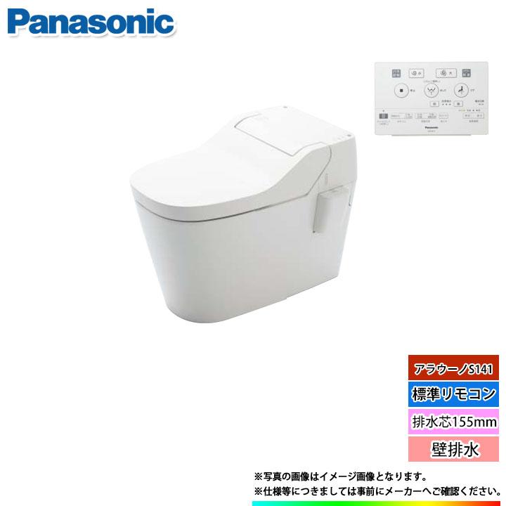 *あす楽 [XCH1411ZWS] Panasonic アラウーノS141 標準リモコン 壁排水 排水芯155mm ω [北海道沖縄離島除き送料無料] あす楽