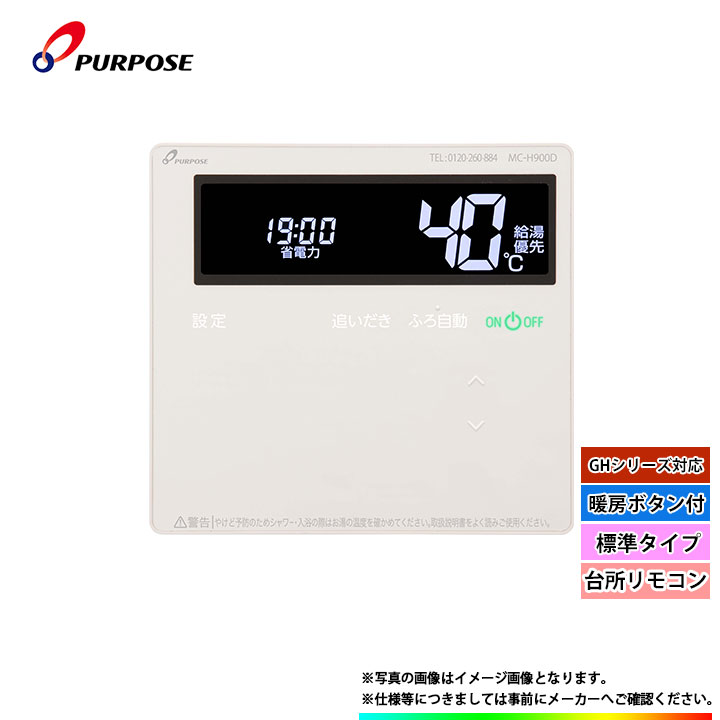 ★[MC-H900D] パーパス 台所リモコン GHシリーズ対応 暖房ボタン付 標準タイプ Σ [条件付送料無料]