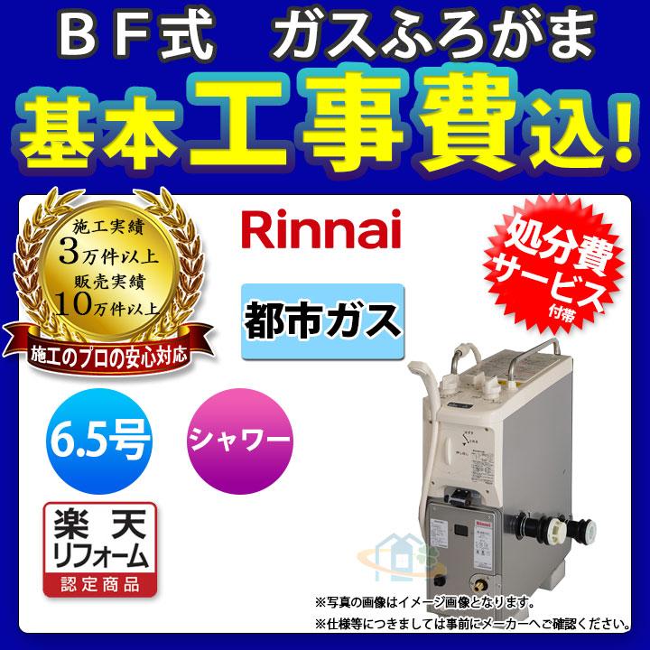 Rinnai ガスふろがま BF式 特価 訳ありセール 格安 新品 リフォーム認定商品 都市ガス 6.5号 100%品質保証! 標準取替工事付 リンナイ 工事パック RBF-ASBN_13A+KOJI