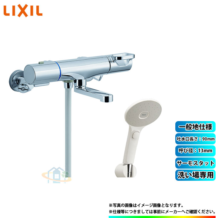 LIXIL 日本最大級の品揃え リクシル 水栓 SALE 激安 超特価 BF-WM147TSJM 呼び径:13mm 洗い場専用 吐水口長さ:90mm 一般地仕様 海外並行輸入正規品 α サーモスタット