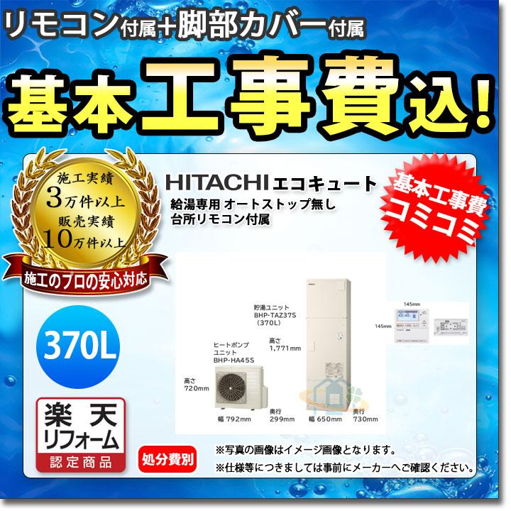 【リフォーム認定商品】 [BHP-Z37SU+BEAKT-46S+KOJI] 日立 エコキュート 370L 給湯専用 オートストップ無し 台所リモコン付属 工事費込み 標準取替工事付