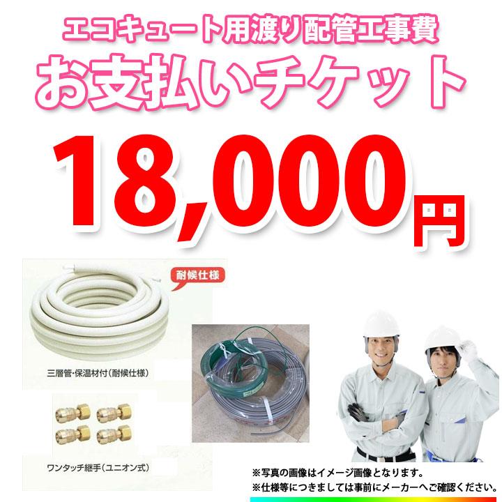 エコキュートの渡り配管工事費チケットです 大人気 WATARIHAIKAN-TICKET-15000 エコキュート用 渡り配管工事費チケット お気に入