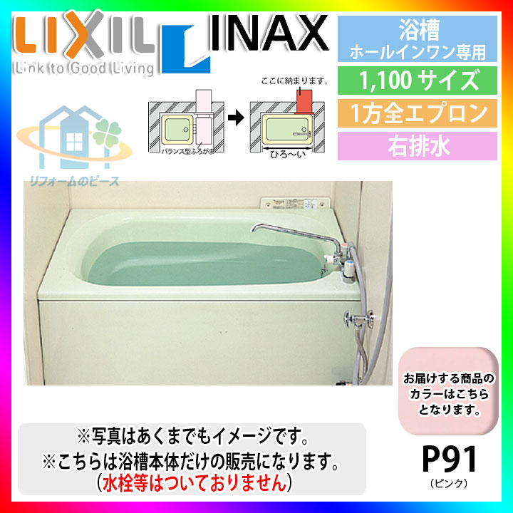 ★[ABN-1112VWAR/P91] INAX ホールインワン専用浴槽  壁貫通タイプ 950×600×500 [条件付送料無料]