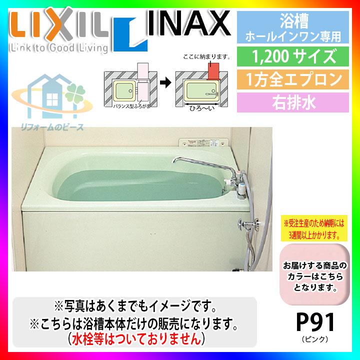 ★[ABN-1212VWAR/P91] INAX ホールインワン専用浴槽  壁貫通タイプ 1037×600×500 [条件付送料無料]