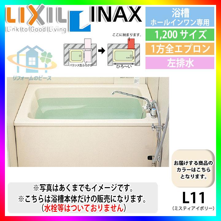 ★[PB-1212VWAL/L11] INAX ホールインワン専用浴槽  壁貫通タイプ アイボリー 1037×600×500 [条件付送料無料]