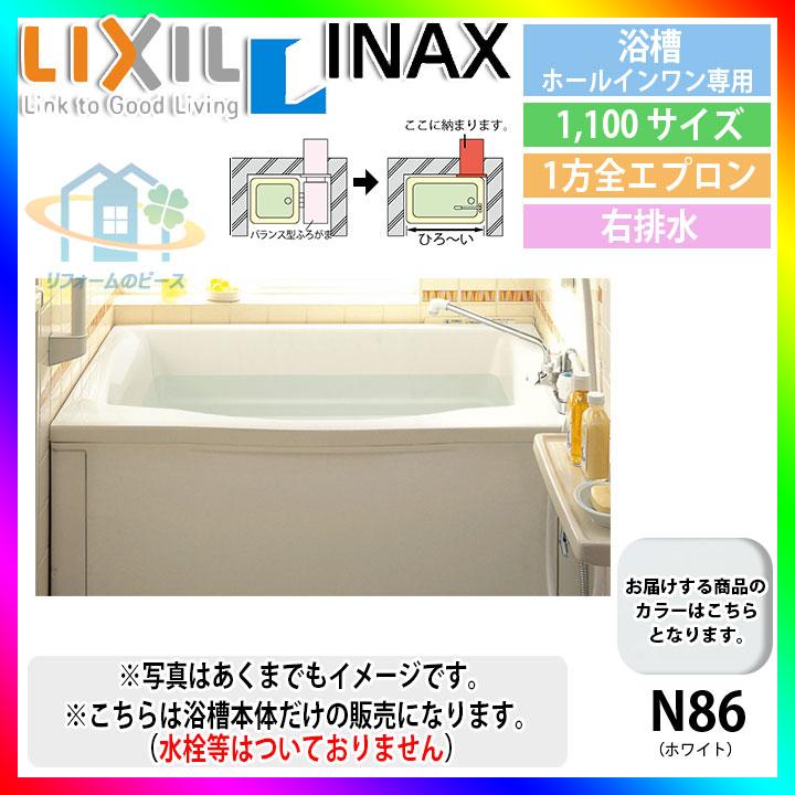 ★[PB-1122VWAR/N86] INAX ホールインワン専用浴槽(高齢者配慮)  壁貫通タイプ ホワイト 911×577×500 [条件付送料無料]