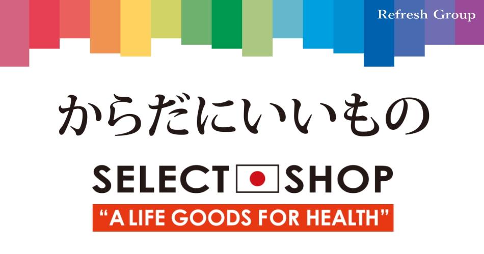 Refresh 楽天市場店:ネイル・美容・健康グッズ商材店