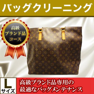 ブランドバッグ クリーニング 【高級ブランド品コース】 Lサイズ(~50cm)