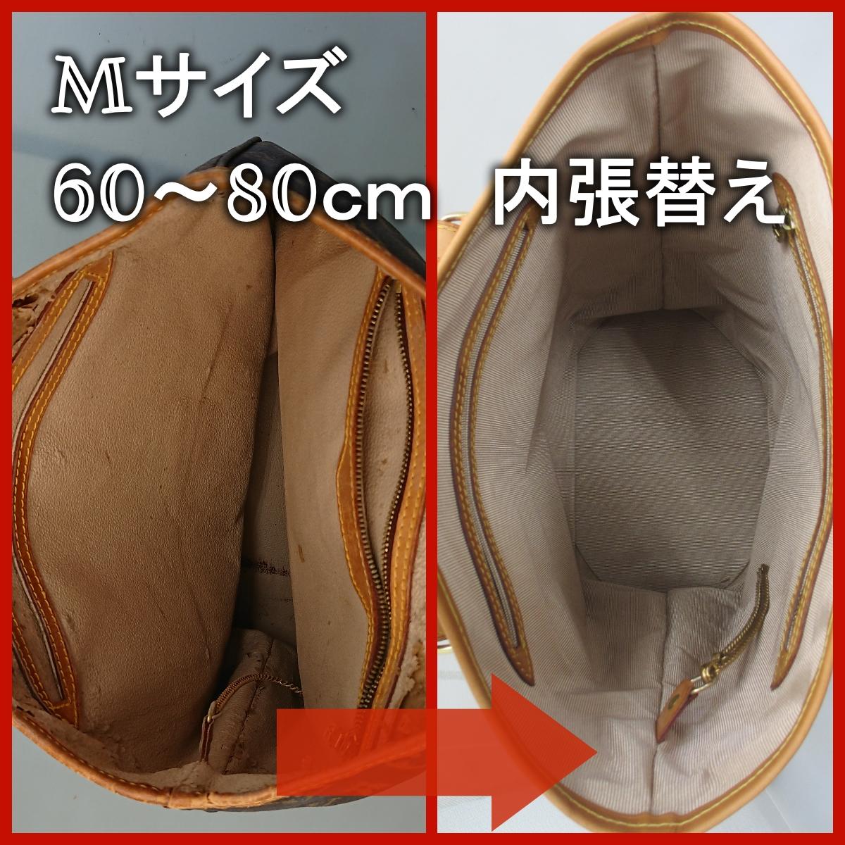9de814cc3e3b 楽天市場】バッグの修理 【内側張り替え】Mサイズ 17,600円~ 鞄 かばん ...