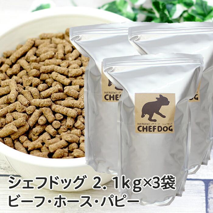 ディスカウント お気に入り 組み合わせが自由に選べる 3袋セット 国産 無添加 組み合わせ自由 シェフドッグ ドッグフード 2.1kg×3袋