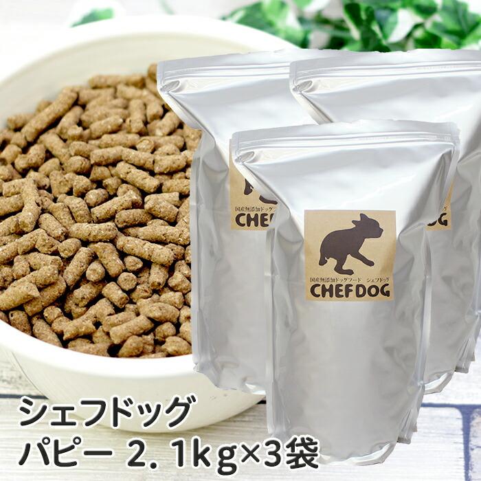 国産 無添加 ドッグフード 「シェフドッグ」 パピー(子犬用) 2.1kg×3袋【 国産 無添加 ドッグフード/国産/国産 ドッグフード/無添加/無添加 ドッグフード/ドッグフード 無添加】