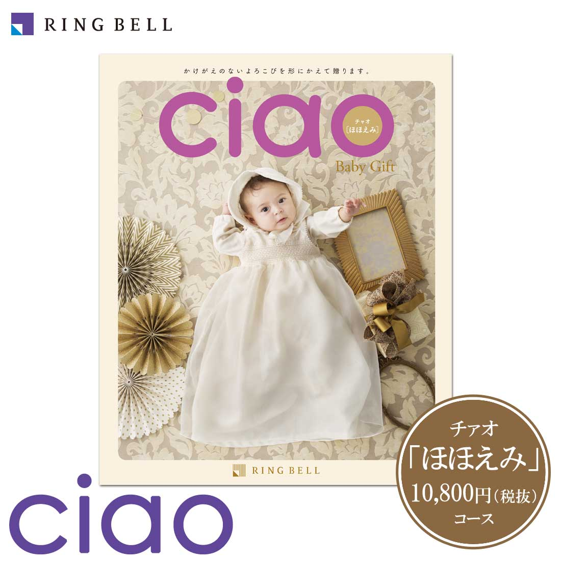 カタログギフト チャオ 「ほほえみ」10,800円コース/赤ちゃんのご誕生・ご出産内祝い/ちゃお