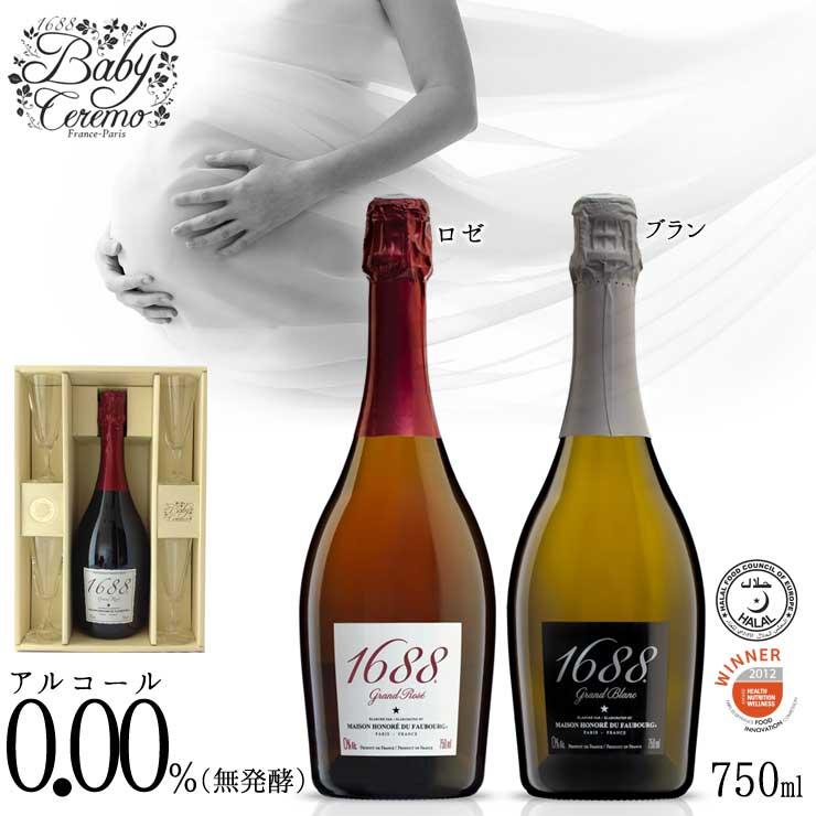 【送料無料】【あす楽】【最高級ノンアルコール・スパークリング飲料】【1688 Baby Ceremo 4 Glasses set】【 Rosē / Blanc 】グラン・ロゼ/グラン・ブラン/グラス4脚セット<2種類>(750ml) 母の日 ギフト プレゼント