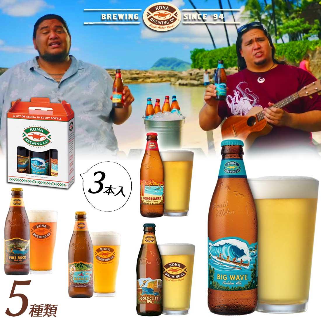 看板ビールとして地元ハワイのロコに愛され続けています 送料無料 ハワイのビール 特価キャンペーン コナビール 日本未発売 5種類から選べる 飲み比べ 3本 セット KONA BREWING ビール ギフト IPA お酒 プレゼント ラグビー観戦 クラフト ゴールデンエール アメリカ 355ml ラガー ウィート 箱買い