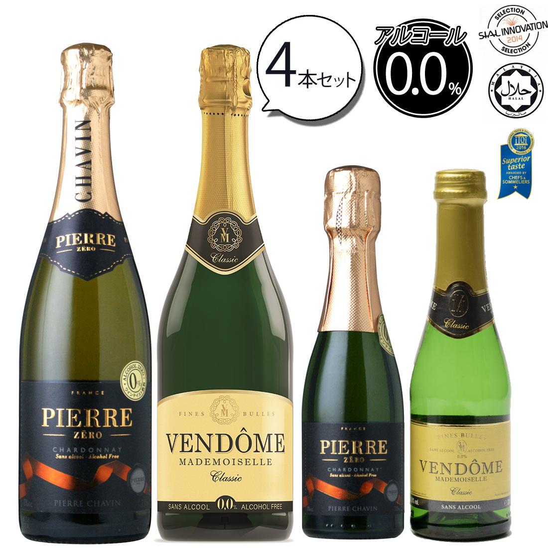 ハラル認証 ノンアルコール ワイン 辛口 大幅にプライスダウン お祝い パーティー などに 送料無料 ノンアルコールワイン ヴァンドーム ピエールゼロ フランス プレゼント 記念日 飲み比べ4本セット 箱買い スパークリングワイン シャンパン 白 ドリンク オンラインショップ 0.0% ギフト