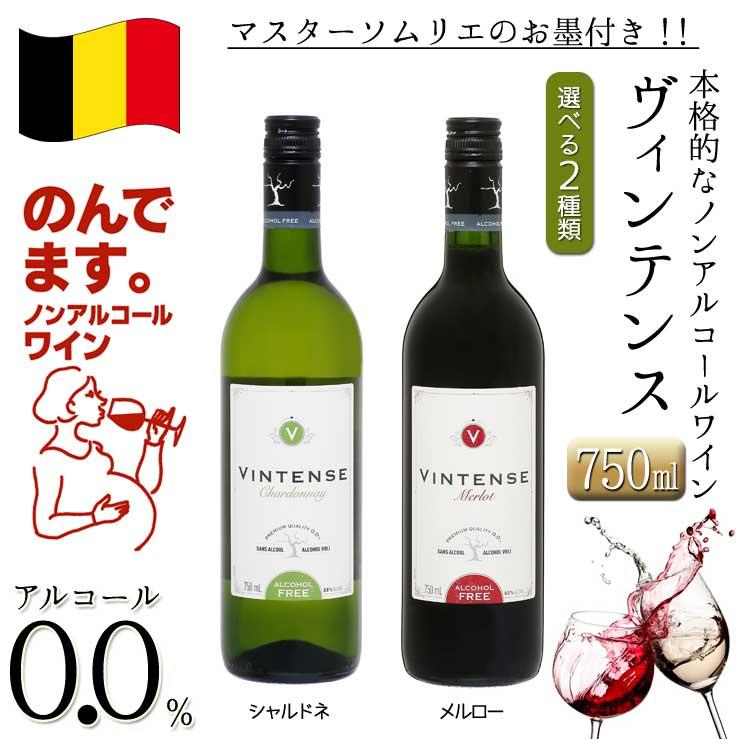 手軽に買えるノンアルコールワイン15選!赤や白〜 …