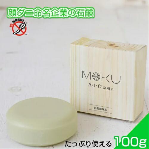 保証 MOKUAIDソープ 顔ダニ 石鹸 5つの保湿成分 全身にもお使い頂けます 医薬部外品 保湿 月間優良ショップ受賞 ニキビダニ対策石鹸 安値 AIDソープ 100g MOKU フィジカル