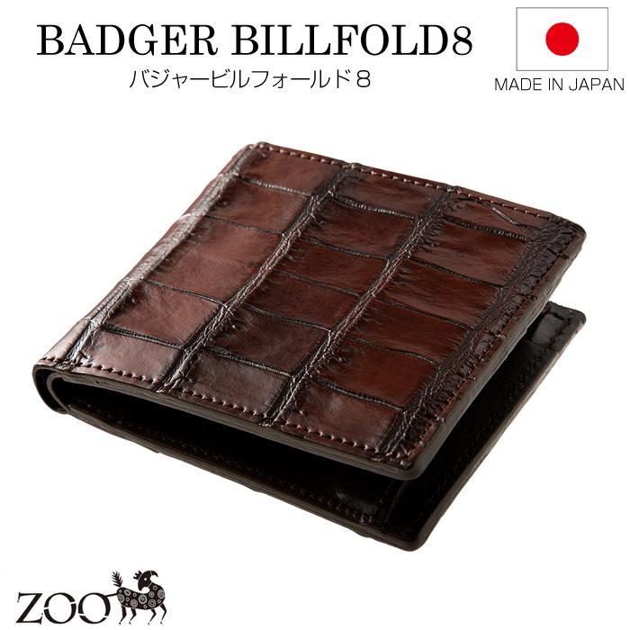 財布 2つ折り 本革 クロコ革 ワニ革 zoo バジャービルフォールド8 日本製 ユニセックス 国産
