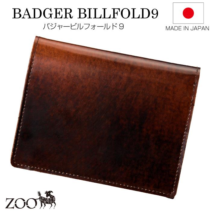 財布 2つ折り 本革 牛革 イタリアンレザー zoo バジャービルフォールド9 日本製 ユニセックス 国産