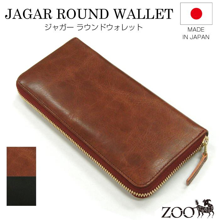 財布 長財布 本革 牛革 オイルソフトレザー zoo ジャガーラウンドウォレット 日本製 ユニセックス 国産 | おしゃれ かわいい かっこいい 可愛い お財布 サイフ ウォレット さいふ 人気