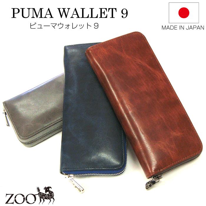 財布 長財布 本革 牛革 キップレザー ラッカーニ ファスナー zoo ピューマウォレット9 日本製 ユニセックス 国産