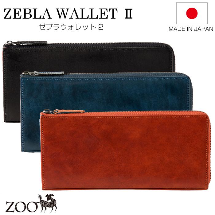財布 長財布 本革 牛革 キップレザー zoo ゼブラウォレット2 日本製 ユニセックス 国産