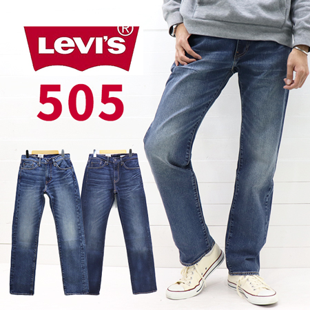 ≪10%OFF&送料無料≫リーバイス 505(2018MODEL) レギュラーフィット ストレート ストレッチデニム 00505-1555.56 / Levi's 505 REGULAR FIT STRAIGHT LEG STRETCH DENIM 00505-1555 00505-1556