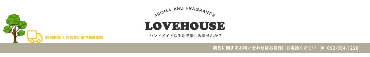アロマクラフトショップ LOVEHOUSE:アロマクラフト用のオイルや材料などの、アロマ雑貨を取り揃えております