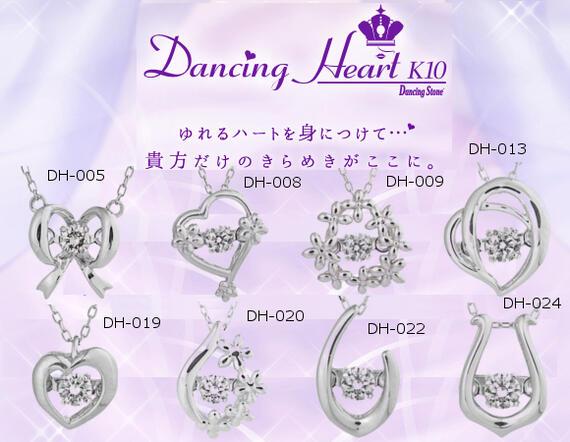 ダンシングストーン ネックレス クロスフォー ダンシングハート ゴールド 10金 K10