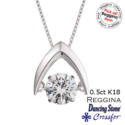 ダンシングストーン ダイヤモンド ネックレス 0.5ct K18 WG YG PG 揺れる踊る宝石 クロスフォー
