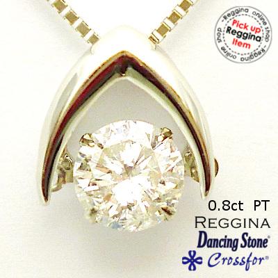 ダンシングストーン ダイヤモンド ネックレス 0.8ct プラチナ 揺れる一粒 クロスフォー