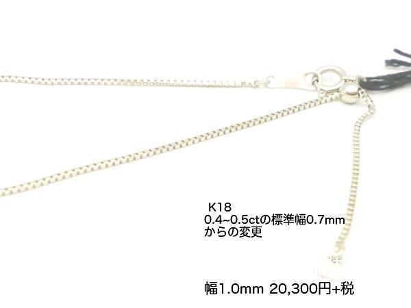 K18 幅1.0mm ベネチアンチェーン 0.4-0.5ctの標準幅0.7mmからの変更