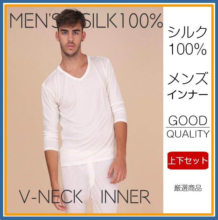 メンズシルクインナー Tシャツ インナー Vネック 長袖 シルク100% 全4色 メンズシルク下着 長袖上下セット ロングパンツ 紳士 シルク インナー 吸汗 速乾 敏感肌 低刺激 レジナスブーム