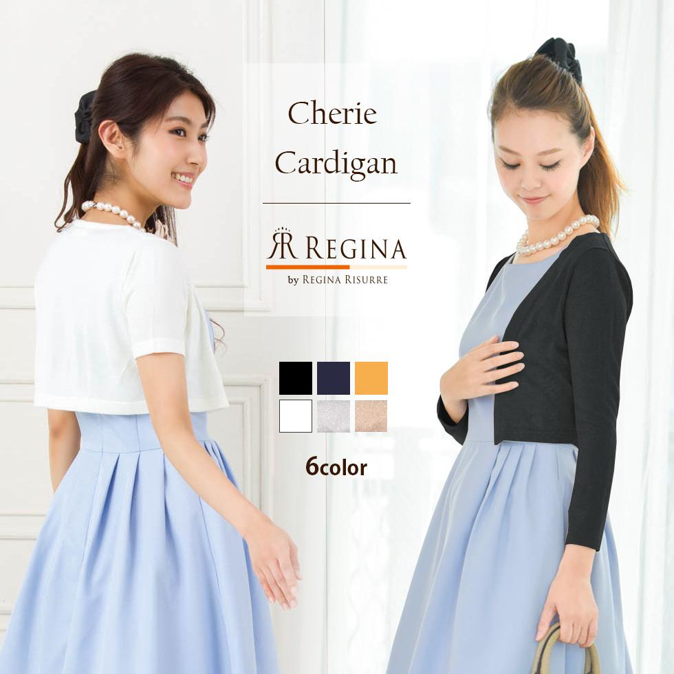 ReginaRisurre【Cherie Cardigan】