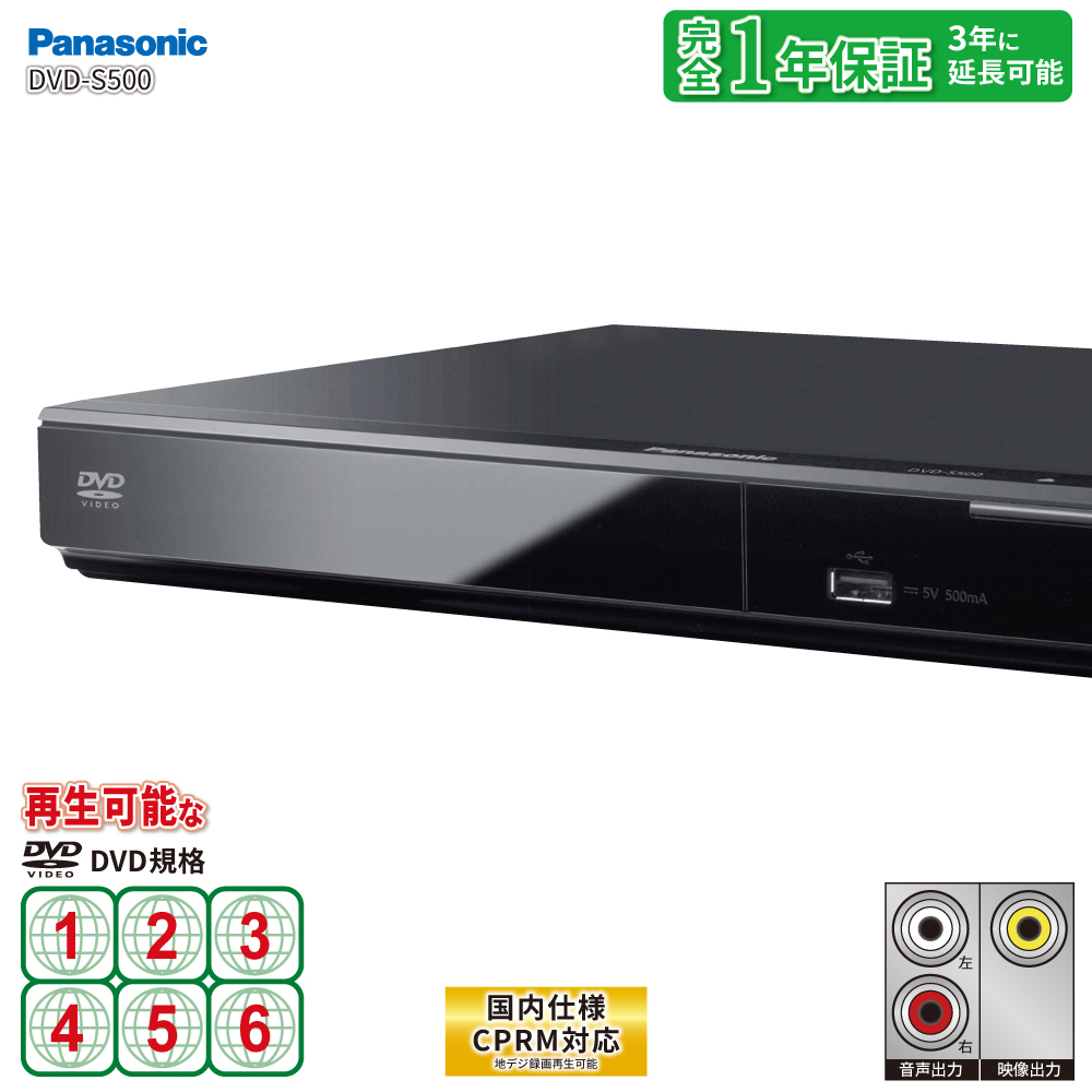 安心の国内ブランド Panasonic パナソニック 人気ブランド多数対象 リージョンフリ―プレーヤー PANASONIC リージョンフリー DVDプレーヤー DVD-S500 国内仕様 完全1年保証 3年延長保証対応 HDMI非搭載モデル PAL NTSC対応 コンパクトデザイン 新品 送料無料 世界中のDVDが視聴可能 地デジ番組を録画したディスクも再生可能 CPRM対応