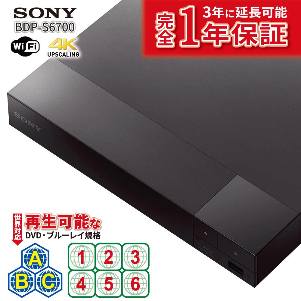 リージョンフリー ブルーレイ プレーヤー 部門 高レビュー数商品 リージョンフリープレーヤー DVD SONY 買い物 ソニー アップグレード海外仕様 NTSC対応 日本語バージョン PAL BDP-S6700 DVDプレーヤー 激安超特価 全世界対応 4Kアップスケール