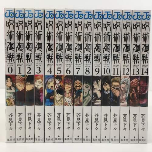 【中古】呪術廻戦 15冊セット 0~14巻 芥見下々 コミック ジャンプ 漫画 マンガ 本 管5