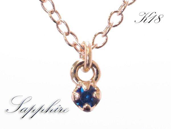 18金 ネックレス 誕生石 ネックレス K18PG サファイアネックレス 一粒ネックレス 18Kネックレス ブルーサファイア ネックレス ジュエリー アクセサリー 9月誕生石 blue sapphire necklace ジュエリー accessory