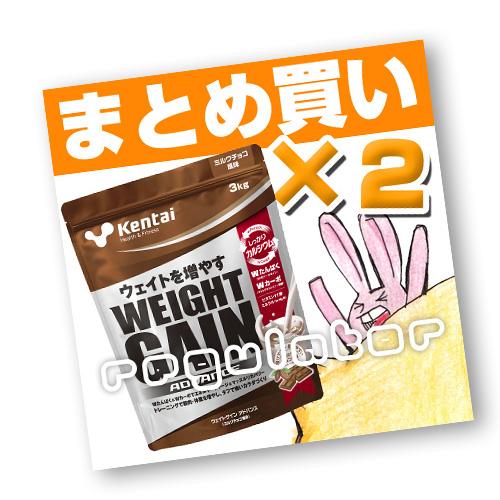 (まとめ買い)【Kentai】ウェイトゲイン アドバンス ミルクチョコ風味 3kg×2 (送料無料)【ケンタイ・健康体力研究所】