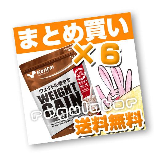 (まとめ買い)【Kentai】ウェイトゲイン アドバンス ミルクチョコ風味 1kg×6 (送料無料)【ケンタイ・健康体力研究所】