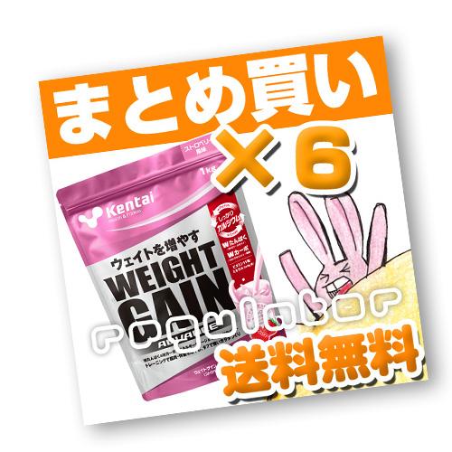 (まとめ買い)【Kentai】ウェイトゲイン アドバンス ストロベリー風味 1kg×6 (送料無料)【ケンタイ・健康体力研究所】