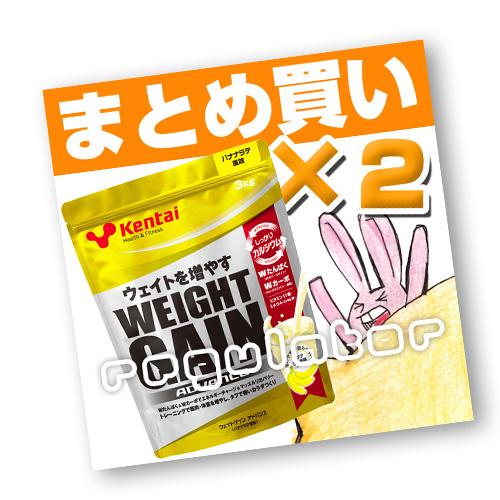 (まとめ買い)【Kentai】ウェイトゲイン アドバンス バナナラテ風味 3kg×2 (送料無料)【ケンタイ・健康体力研究所】