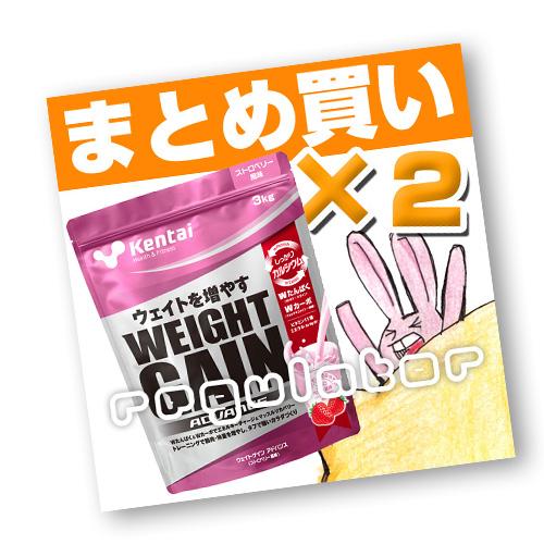 (まとめ買い)【Kentai】ウェイトゲイン アドバンス ストロベリー風味 3kg×2 (送料無料)【ケンタイ・健康体力研究所】