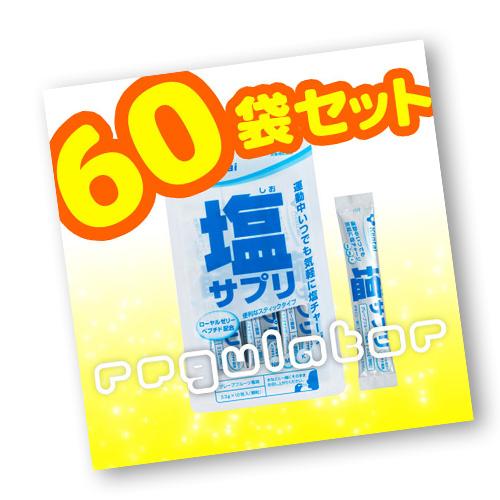 《まとめ買い・送料無料!》【Kentai】塩サプリ グレープフルーツ風味 ×60袋【ケンタイ・健康体力研究所】※お得な3ケースまとめ買い!
