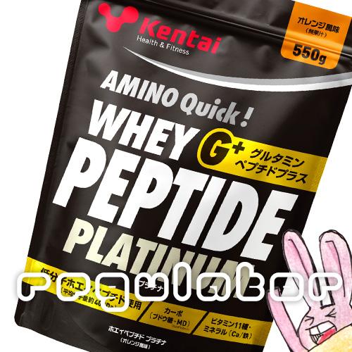 (まとめ買い)【Kentai】ホエイペプチドプラチナ グルタミンペプチドプラス 550g×6 オレンジ風味(送料無料)【ケンタイ・健康体力研究所】