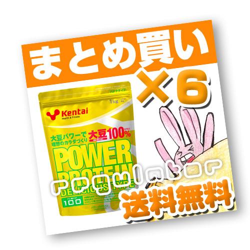 (まとめ買い)【Kentai】パワープロテイン デリシャスタイプ バナナ風味 1kg×6 (送料無料)【ケンタイ・健康体力研究所】