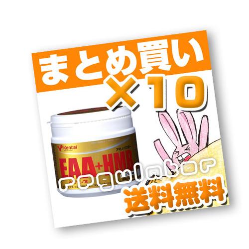 (まとめ買い)【Kentai】EAA+HMB ×10 (送料無料)【ケンタイ・健康体力研究所】