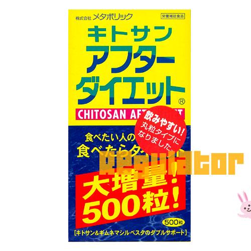 キトサンアフター diet an economy bottle 500 grain