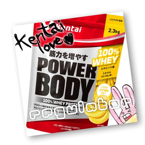 (まとめ買い)【Kentai】パワーボディ 100%ホエイプロテイン バナナラテ風味 2.3kg×2(送料無料)【ケンタイ・健康体力研究所】